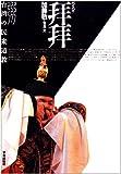 拝拝(パイパイ)―台湾の民衆道教 (アジア民俗写真叢書)