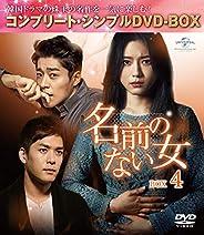 名前のない女 BOX4(コンプリート?シンプルDVD‐BOX5,000円シリーズ)(期間限定生産)