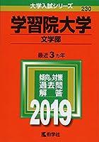 学習院大学(文学部) (2019年版大学入試シリーズ)