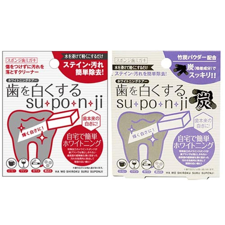 防水赤ちゃん無効にする歯を白くする su・po・n・ji 炭 スポンジ 歯みがき レギュラー+炭 2個セット