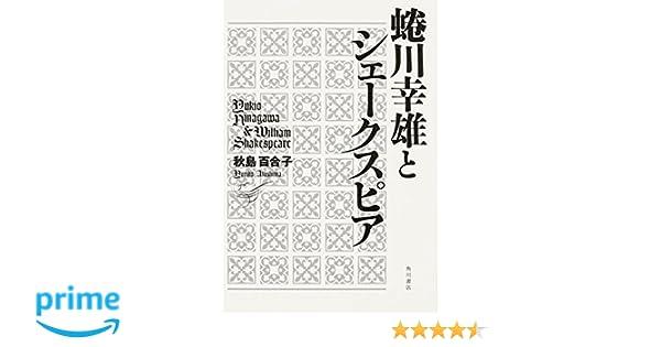 蜷川幸雄とシェークスピア | 秋...