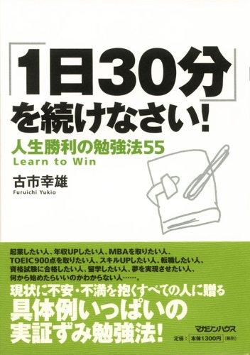 「1日30分」を続けなさい!人生勝利の勉強法55の詳細を見る