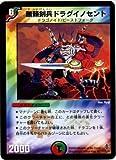 デュエルマスターズ/DM-27/17/R/無頼剣兵ドラグイノセント