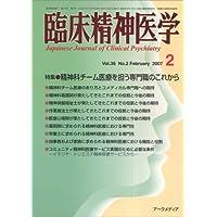 臨床精神医学 2007年 02月号 [雑誌]