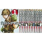 ライジングサン コミック 1-11巻セット (アクションコミックス)