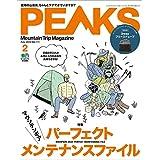 PEAKS(ピークス)2019年2月号 No.111[雑誌]