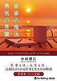 営業の魔法 勇気の言葉 (角川フォレスタ) (<CD>)