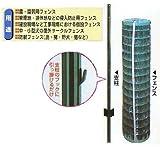 アニマルフェンス(シンセイ) 1.0×20m フェンス(金網)と支柱11本のセット