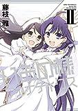 新装版 いおの様ファナティクス: 2 (百合姫コミックス)