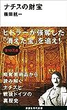ナチスの財宝 (講談社現代新書)