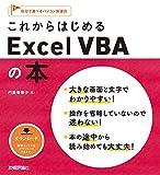 これからはじめる Excel VBAの本 (自分で選べるパソコン到達点)
