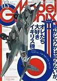 モデルグラフィックス 2016年 03 月号 [雑誌]