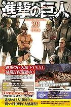 進撃の巨人 特装版 第29巻