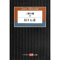 三好十郎III 冒した者 (ハヤカワ演劇文庫)