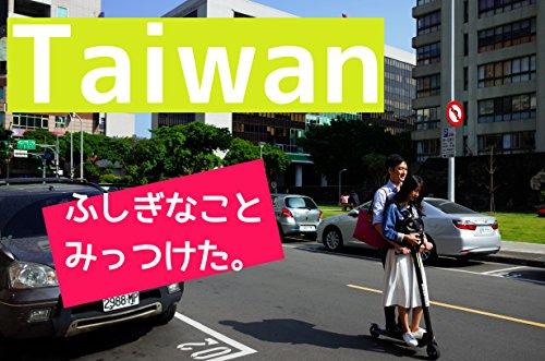 Taiwan ふしぎなこと、みっつけた。