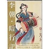 李朝・暗行記 / 皇 なつき のシリーズ情報を見る