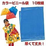 アーテック カラービニール袋10枚組 45534 青