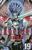 ハカイジュウ 19 (少年チャンピオン・コミックス)