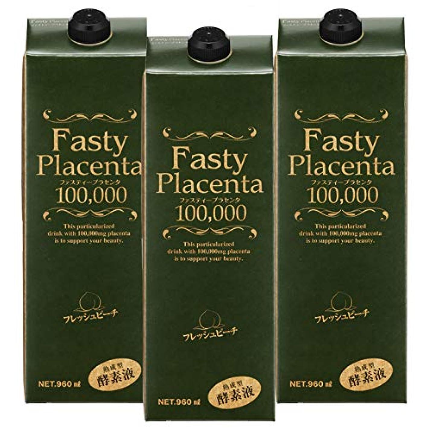 バイバイリベラル移動するファスティープラセンタ100,000 増量パック(フレッシュピーチ味) 3本