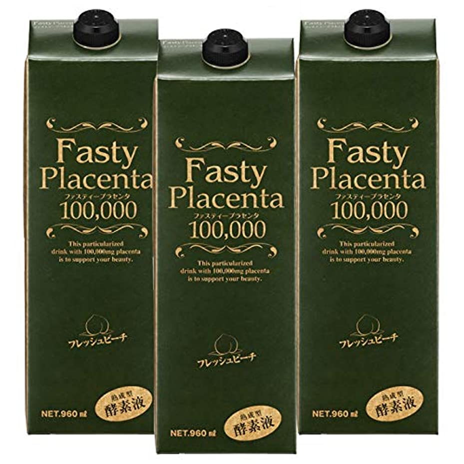 冷える穀物ワーディアンケースファスティープラセンタ100,000 増量パック(フレッシュピーチ味) 3本