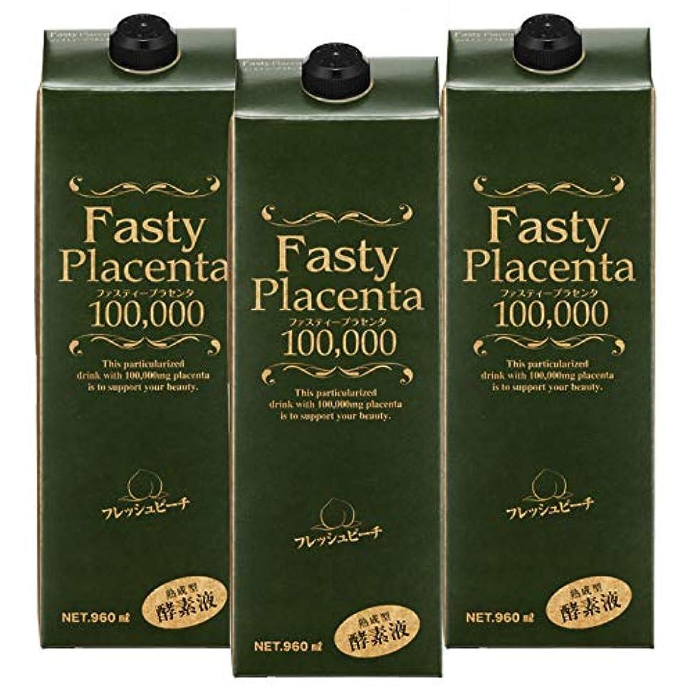 つまずくもう一度風変わりなファスティープラセンタ100,000 増量パック(フレッシュピーチ味) 3本