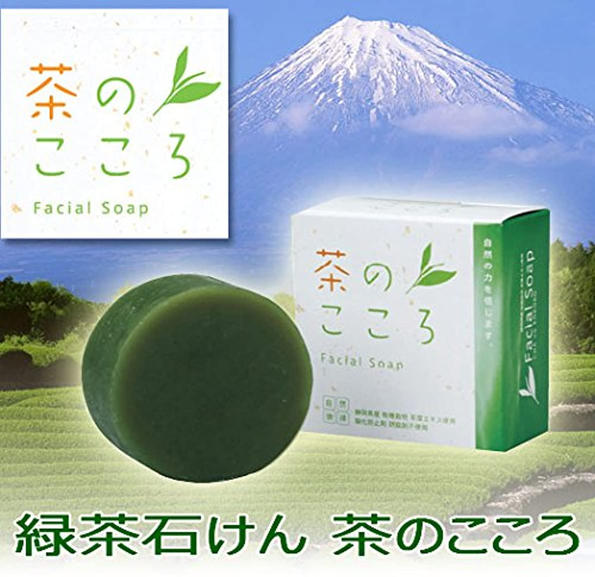 巨大カストディアン活力緑茶石けん『茶のこころ』