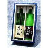 月の桂 純米酒 セット ギフト箱付 月の桂純米酒 720m&月の桂にごり酒 純米酒 720ml 日本酒