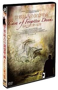 世界最古の洞窟壁画 忘れられた夢の記憶 [DVD]
