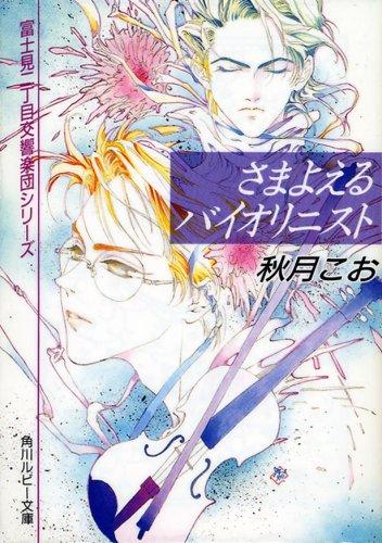 さまよえるバイオリニスト (角川ルビー文庫―富士見二丁目交響楽団シリーズ)の詳細を見る