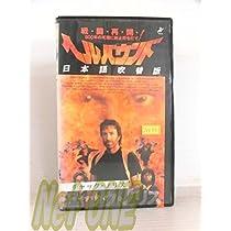 ヘルバウンド 【日本語吹替版】 [VHS]