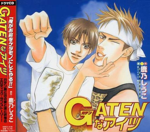 Cue Egg Label復刻版ドラマCD「GATENなアイツ」