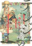 テンジュの国(3) (KCデラックス)
