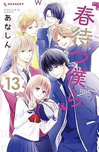 春待つ僕ら(13) (デザートコミックス)