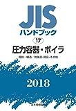圧力容器・ボイラ[用語/構造/付属品・部品・その他] (JISハンドブック)
