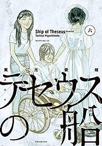 テセウスの船(6) (モーニングコミックス)
