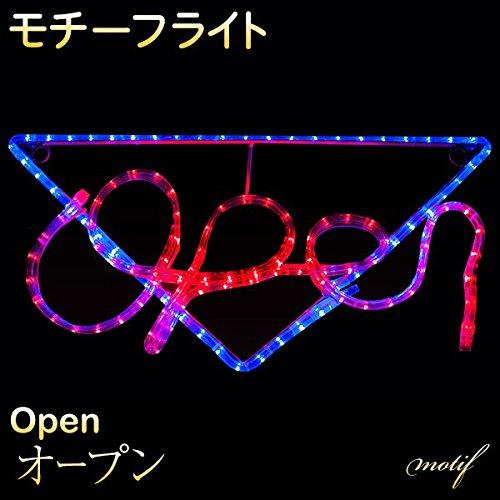 電光ホーム 看板 電光掲示板 営業中 オープン Open 防...