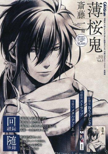 薄桜鬼 Vol.3 斎藤一 篇 2011年 08月号 [雑誌]