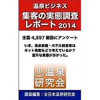 温泉ビジネ集客の実態調査レポート2014: 全国4,397施設にアンケート