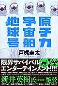戸梶圭太『原子力宇宙船地球号』の表紙画像