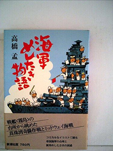 海軍めしたき物語 (1979年)の詳細を見る