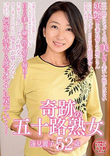 奇跡の五十路熟女 蓮見麗子 52歳 [DVD]