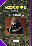 縄文時代の終末 (マンガ 日本の歴史)