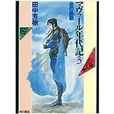 マヴァール年代記 3 (カドカワカセットブック 78)