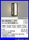 コイズミ照明 防雨型ブラケット AU38395L