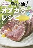 からだを活性化させる 魔法の油! 「オメガ3」レシピ (講談社のお料理BOOK)