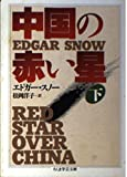 中国の赤い星〈下〉 (ちくま学芸文庫)