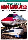 時刻表でたどる新幹線発達史 (キャンブックス)