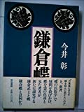 鎌倉蝶 (1983年)