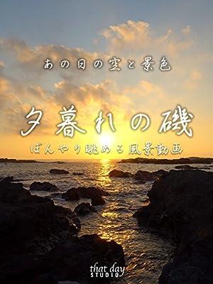 あの日の空と景色 夕暮れの磯 ぼんやり眺める風景動画