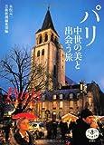 パリ―中世の美と出会う旅 (とんぼの本)